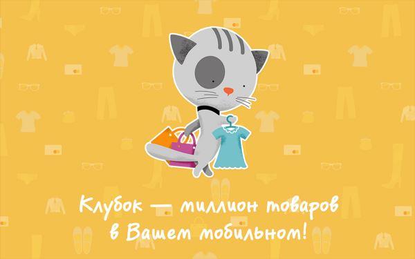 Photo of Удобство покупок с приложением Клубок