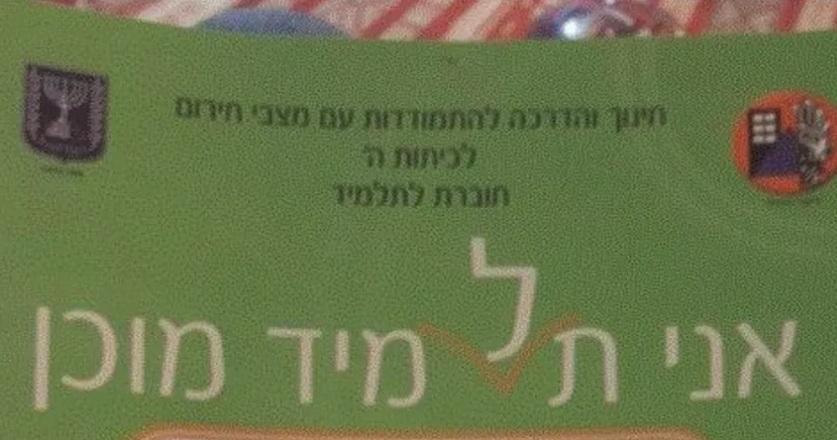 Photo of В Ізраїлі пояснюють землетруси «божою волею»