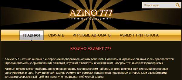 азимут онлайн казино