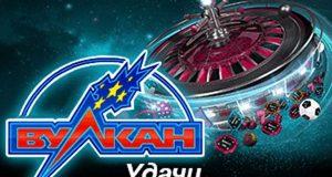 официальный сайт Вулкан удачи