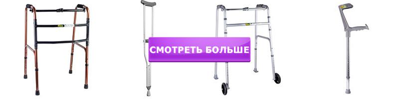 Как выбрать ходунки при переломе