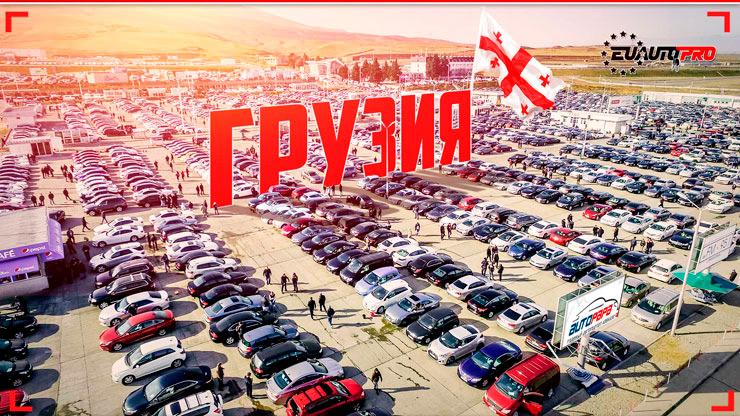 Photo of Авто из Грузии в Украину