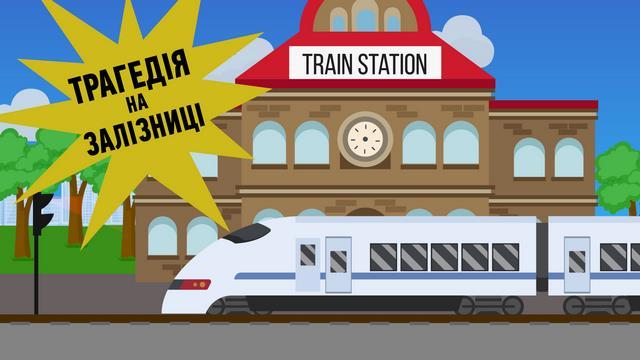 Photo of Незнання мови призвело до трагедії — Цікаві факти про потяги