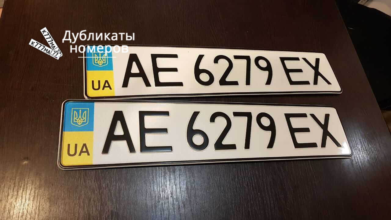 изготовить номера авто в Украине