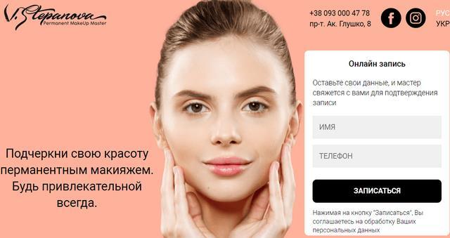 Photo of permanent.od.ua — официальный сайт мастера Степановой Виктории