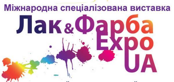Виставка «Лак & Фарба Expo UA»
