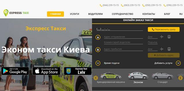 Photo of Экспресс-такси в Киеве