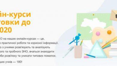 Photo of Онлайн підготовка до ЗНО