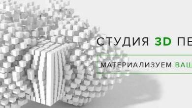 Photo of Трехмерная печать: преимущества и особенности
