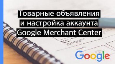 Photo of Настройка торговых объявлений Google Merchant Center