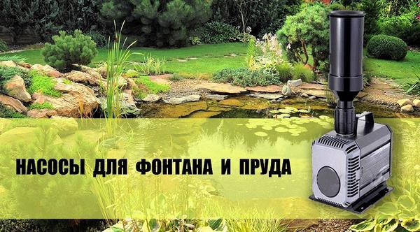 Декоративные Насосы для Водопада