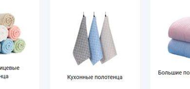 Photo of Домашний текстиль оптом от производителя Towels