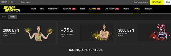 бонусы в онлайн-казино Париматч