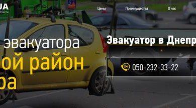 Photo of Услуги эвакуатора в Днепре – к кому обратиться за помощью в экстренной ситуации