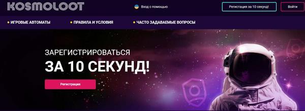 Космолот онлайн-казино официальный сайт