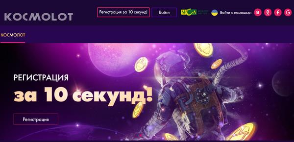космолот официальный сайт