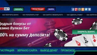 Photo of Онлайн казино ВулканБет играй тут play-vulkan-stavka.org и получай деньги