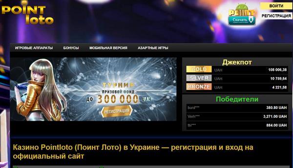 pointloto casino