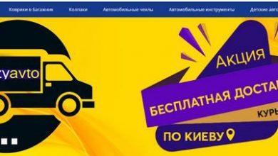 Photo of Где купить автомобильные аксессуары и инструмент по доступной цене