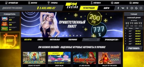 ПМ Казино онлайн в Украине