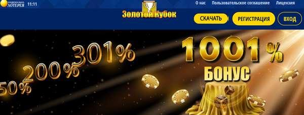 Золотой Кубок УНЛ