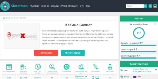 офіційний сайт Goxbet