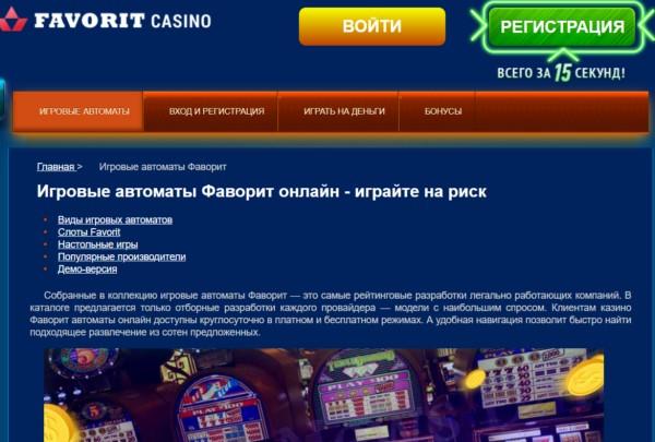 Онлайн-казино Favorit