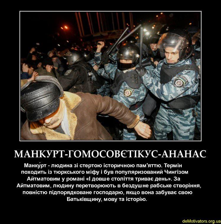 Майданівський гумор + фотожаби та демотиватори. Частина 2 (24)