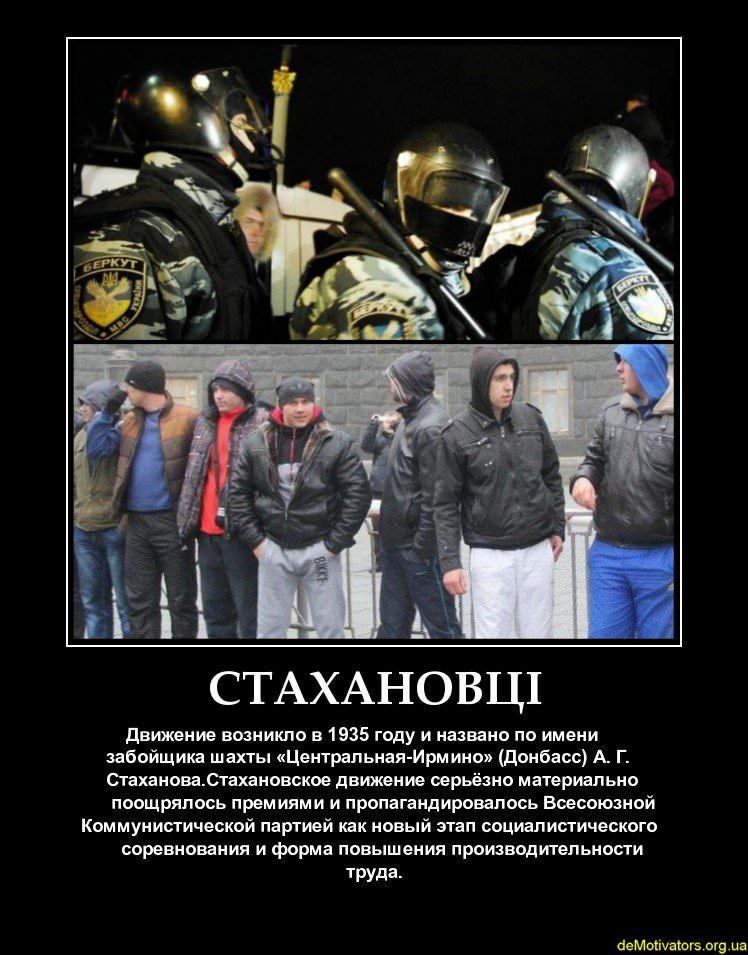 Майданівський гумор + фотожаби та демотиватори. Частина 2 (23)