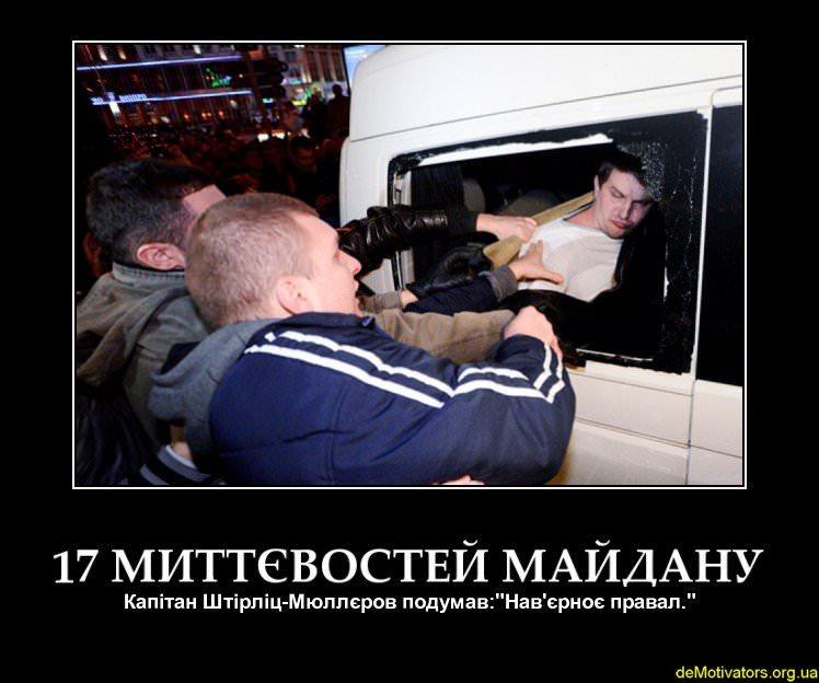 Майданівський гумор + фотожаби та демотиватори. Частина 2 (22)