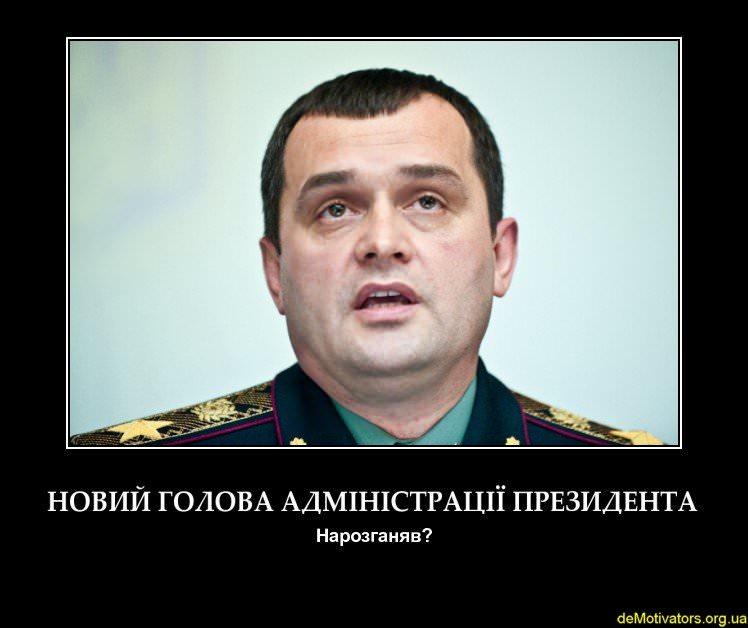 Майданівський гумор + фотожаби та демотиватори. Частина 2 (20)