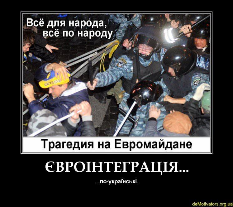 Майданівський гумор + фотожаби та демотиватори. Частина 2 (15)