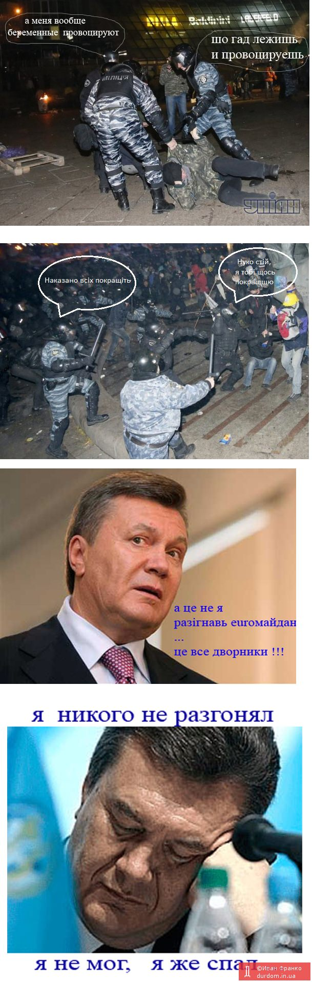 Майданівський гумор + фотожаби та демотиватори. Частина 2 (4)
