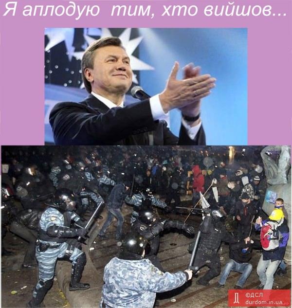 Майданівський гумор + фотожаби та демотиватори. Частина 2 (1)