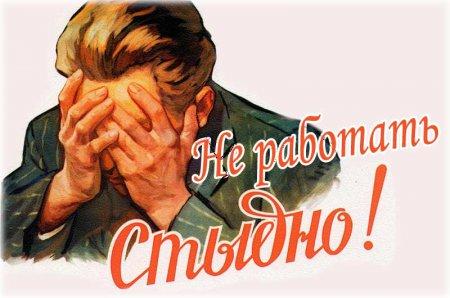 Цікаві факти про умови праці в СРСР