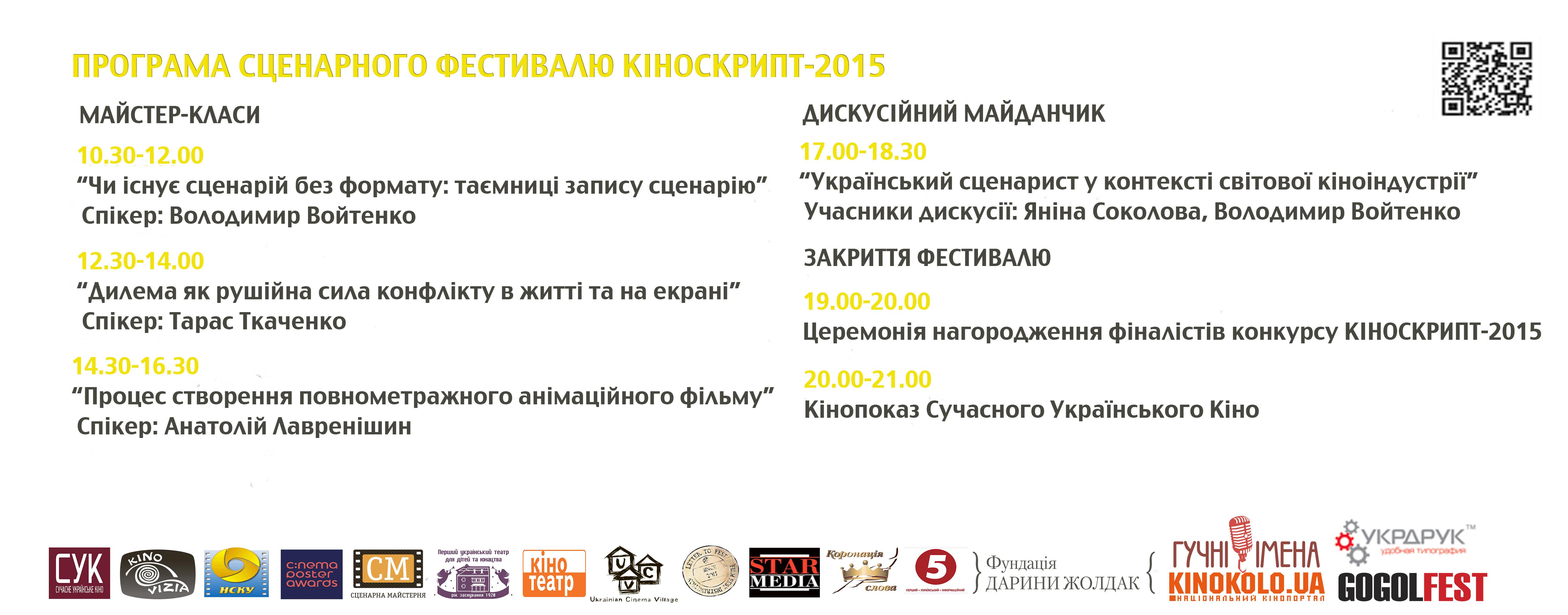 Програма_КІНОСКРИПТ 2015