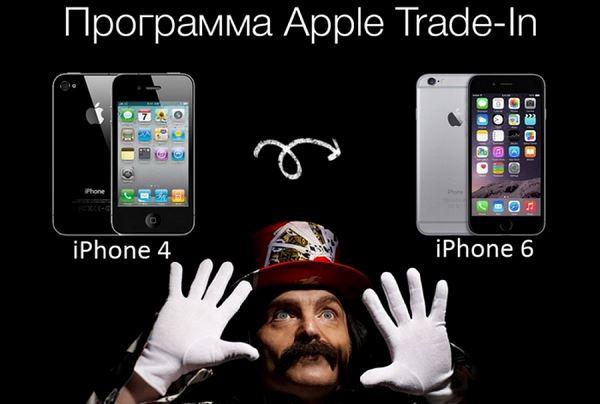 Как обменять старый Apple на новый