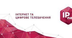 ipnet - інтернет та телебачення