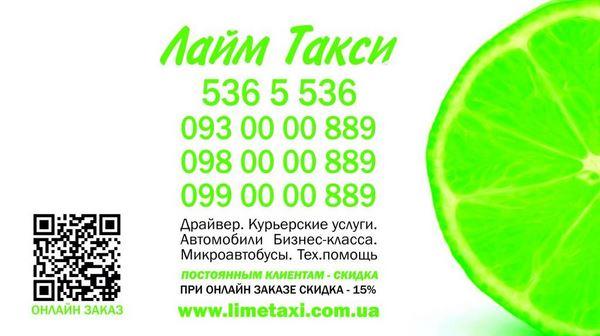 http://limetaxi.com.ua/
