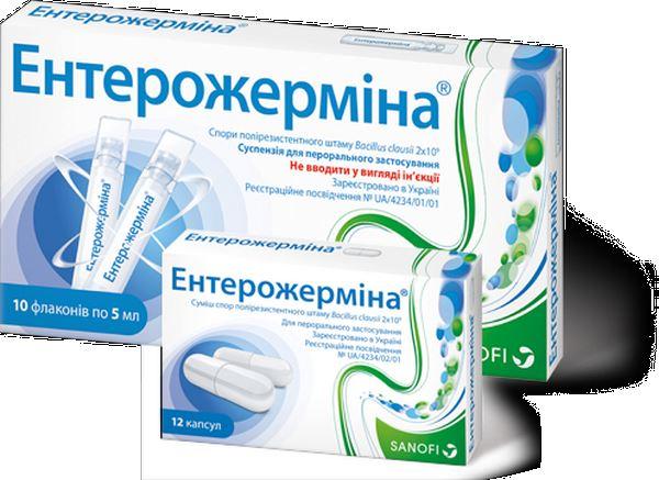 Пробіотик Ентерожерміна
