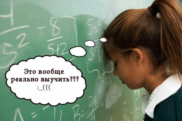 учить математику онлайн