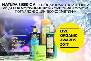 NATURA SIBERICA – ПОБЕДИТЕЛЬ ЕЖЕГОДНОЙ ПРЕМИИ LIVE ORGANIC AWARDS 2017