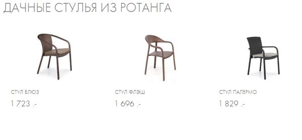 стулья из ротанга
