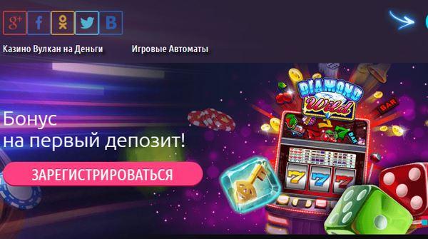 игровое казино Вулкан