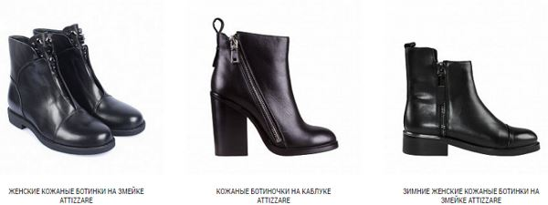 женские ботинки с молнией спереди