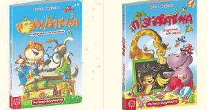 книжки для розвитку дитини