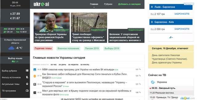 новини на Ukr.AI